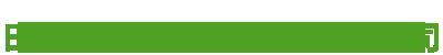 岳阳市田园福彩3d胆码预测农业综合服务有限公司_岳阳农药销售|化肥销售|病虫防治服务哪里好