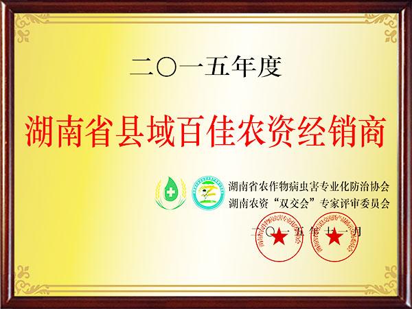 湖南省县域百佳农资经销商