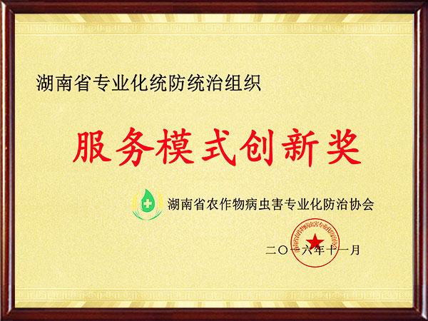 服务模式创新奖