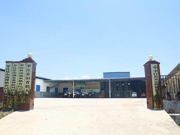 岳阳市田园福彩3d胆码预测农业综合服务有限公司,岳阳农药销售,化肥销售,病虫防治服务哪里好